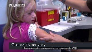 Випуск новин на ПравдаТут за 21.08.18 (06:30)