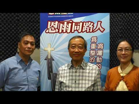電台見證 司徒良駿 (創傷的醫治) (07/30/2017 多倫多播放)