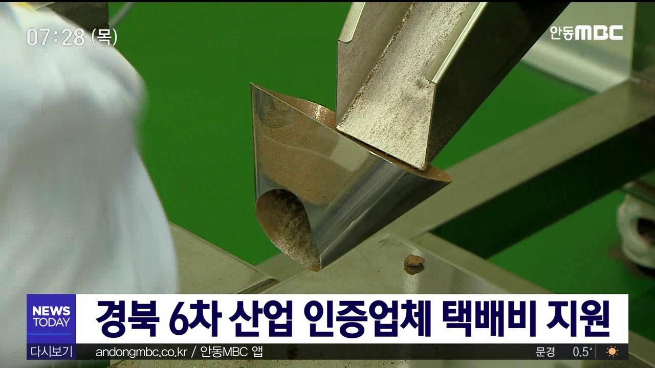 경북 6차 산업 인증업체 택배비 지원