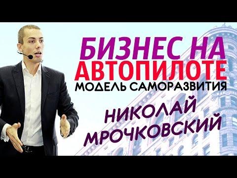 Бизнес на автопилоте  Модель саморазвития  Николай Мрочковский