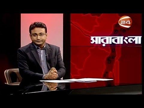সারা বাংলা ( Sara Bangla ) | 14 June 2019