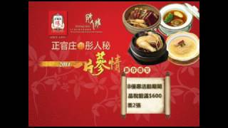 KGC TV COMMERCIAL - CANTONESE