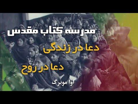 مدرسه کتاب مقدس - سری دوم درس زندگی جدید قسمت دهم