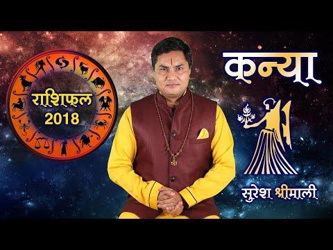 कन्या राशि || Virgo (kanya)|| Predictions for- 2018 Rashifal || Yearly Horoscope || Suresh Shrimali