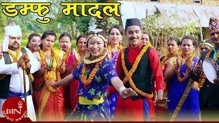 Damphu Madal - Lok Ji Mijar & Sanam Shreepali Mijar