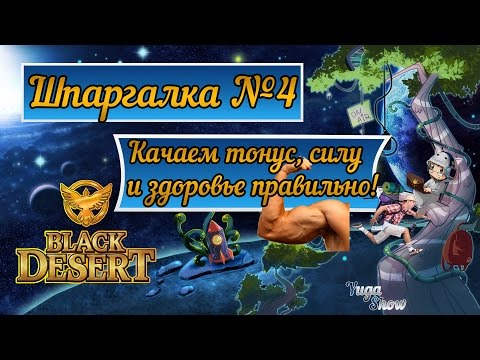 Вlаск Dеsеrт: Шпаргалка №4 - Качаем тонус силу  и здоровье правильно - DomaVideo.Ru