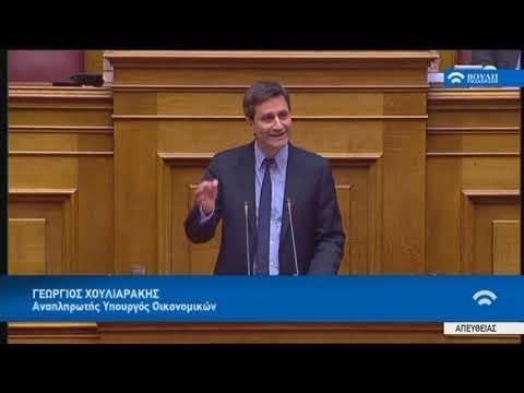 Γ.Χουλιαράκης (Αν.Υπ.Οικονομ)(Προϋπολογισμός 2018) (18/12/2017)