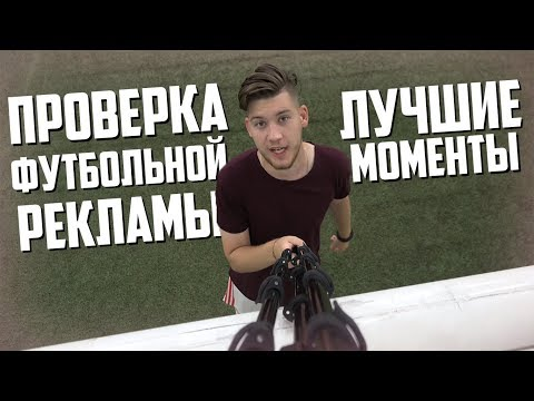 ПРОВЕРКА ФУТБОЛЬНОЙ РЕКЛАМЫ - ЛУЧШИЕ МОМЕНТЫ _2