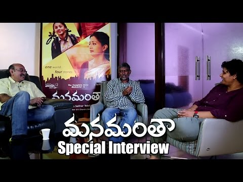 Manamantha Movie Special Interview || Mohan Lal, Gouthami, Chandra Sekhar Yeleti