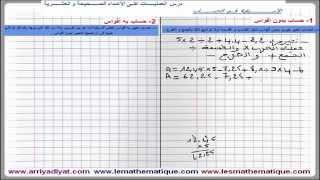 أولى إعدادي - العمليات على الأعداد الصحيحة و العشرية : الأسبقية في الحساب