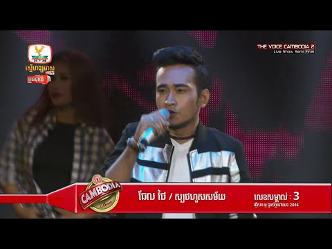 Tel Thai, Sbot Huosasamy, The Voice Cambodia 2016