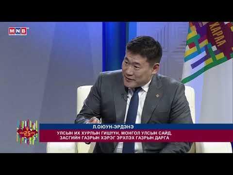 Монгол улсын хөгжлийн урт хугацааны бодлогын баримт бичгийн төслийг боловсруулна