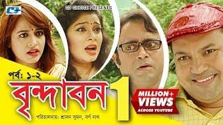 Brindabon   Episode 1-2   Bangla Comedy Natok   Siddiq   Ahona   Joyraj
