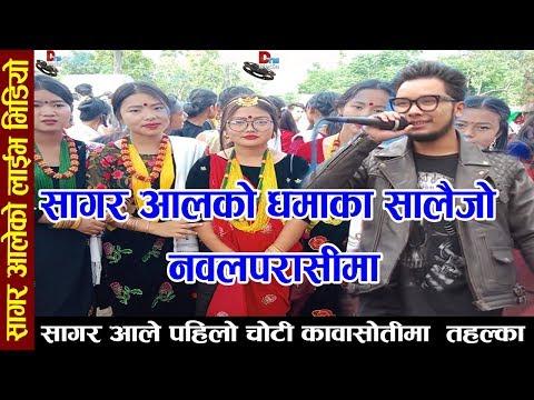 (सलैजो सागर आलेको धमाका २०७५ जती राती भयो उती दर्शकले धेयौ  Sagar ale Live sailaijo in Nawalpur - Duration: 13 minutes.)