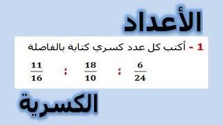 الرياضيات السادسة إبتدائي - الأعداد الكسرية تمرين 4
