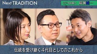 ラジオ「NextTRADITION」#14本編