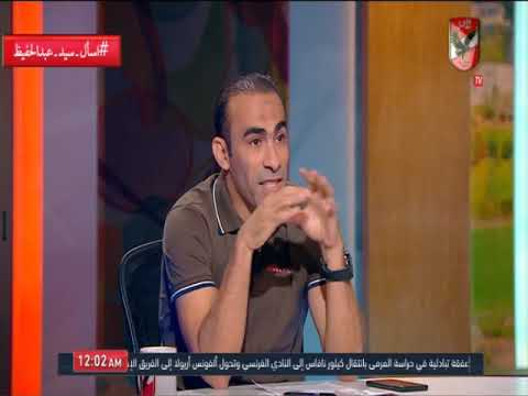 سيد عبد الحفيظ يكشف عن مكالمة مع احد ركاب المحور