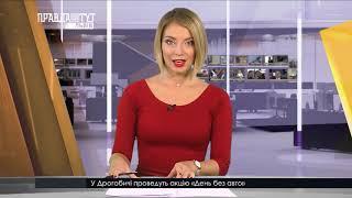 Випуск новин на ПравдаТУТ Львів 21.09.2018