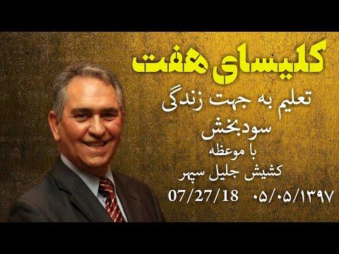 کلیسای هفت با موعظه کشیش جلیل سپهر