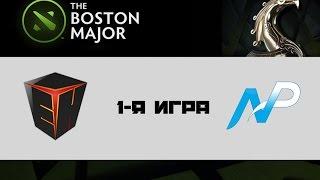 EHOME vs NP #1 (bo3) | Boston Major, 08.12.16