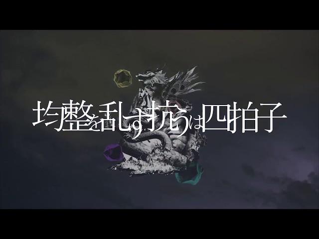 「均整を乱す抗うは四拍子」Trailer
