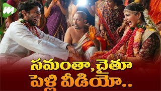 Video సమంత,చైతూ పెళ్లి వీడియో... || Samantha-Chaitanya Marriage Videos || Mojo Masti MP3, 3GP, MP4, WEBM, AVI, FLV November 2017