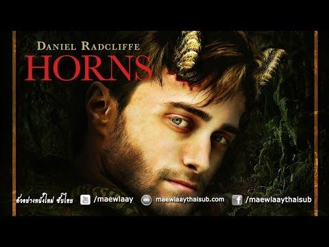 หนังxไทย - ตัวอย่างหนัง Horns ซับไทย อิ๊ก เพอร์ริส (Daniel Radcliffe) ตกเป็นผู้ต้องสงสัยฆาตกรรมแฟนสาวของตัวเอง...