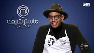 ماستر شيف المغرب - البرايم الحادي عشر - الحلقة كاملة