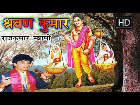 Video फिल्म श्रवण कुमार || Film Shrawan Kumar || Rajkumar Swami || Devendar Sharma || Hit Film download in MP3, 3GP, MP4, WEBM, AVI, FLV January 2017