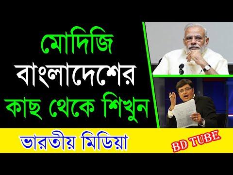 বাংলাদেশ থেকে শিক্ষা নেওয়ার দাবি তুলছে ভারতীয় মিডিয়া । Indian media on Bangladesh । BD Tube