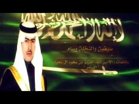 """""""السامر"""" متباهيًا باليوم الوطني: يوم الوطن سلم وسلام وتوحيد رب العالمين"""
