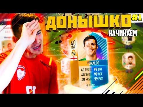НАЧАЛО ✪ FIFA 18 - ДОНЫШКО ✪ [#1]