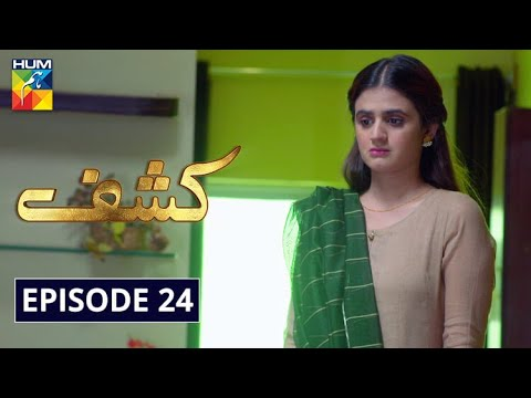 Kashf Episode 24 | English Subtitles | HUM TV Drama 22 September 2020