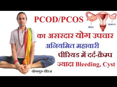Yoga for PCOD/PCOS, Menstrual Pain-Cramp Irregular Period महावारी Yogasan Pranayam | Yogguru Dheeraj