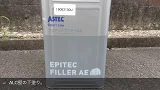 関市ALC下塗り/M様邸/石井