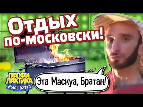 Отдых по-московски! - Выпуск 17 - Ньюс-Баттл Профилактика