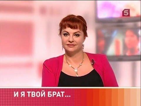 Наталья Толстая - И я твой брат..( 5 канал 28.04.2014)