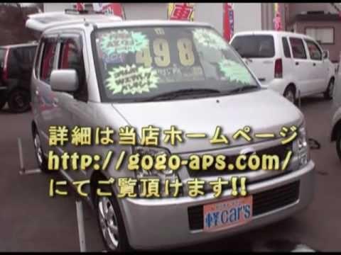 マツダ/AZワゴン FX