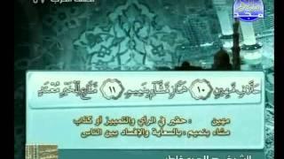 HD الجزء 29 الربعين 1 و 2  : الشيخ  صلاح بوخاطر