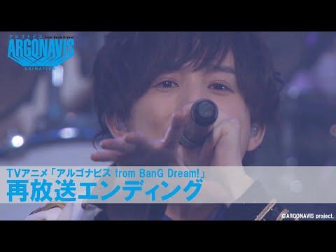 TVアニメ「アルゴナビス from BanG Dream!」再放送版エンディング видео