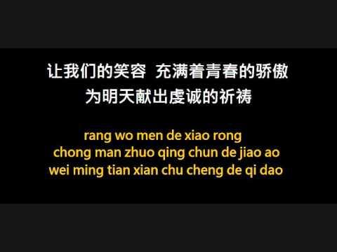 Video 明天會更好 Ming Tian Hui Geng Hao pin yin lyrics download in MP3, 3GP, MP4, WEBM, AVI, FLV January 2017
