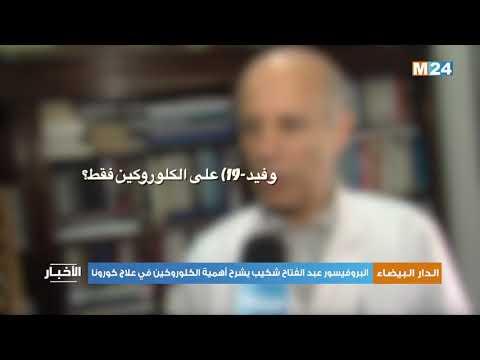 الدار البيضاء: البروفيسور عبد الفتاح شكيب يشرح أهمية الكلوروكين في علاج كورونا