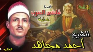 قصة قاضى العرب
