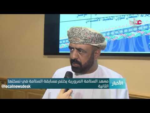 شرطة عمان السلطانية تختتم مسابقة السلامة في نسختها الثانية