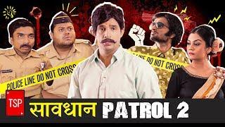 Video सावधान  इंडिया Spoof 2 - 'हीरोइन की मौत' | TSP's Bade Chote MP3, 3GP, MP4, WEBM, AVI, FLV Agustus 2018