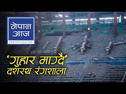 ('गुहार माग्दै' दशरथ रंगशाला | Dasarath Rangashala | Nepal Aaja ...2 min, 15 sec.)