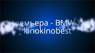 Новинки авто 2013 BMW X4 Премьера! Кроссовер 2013