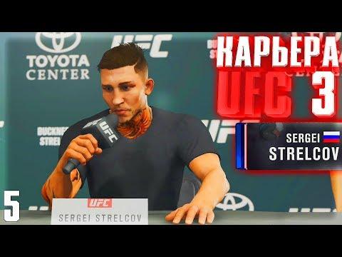 БОЙ С ТОП СОПЕРНИКОМ !!! ○ UFC 3 ○ КАРЬЕРА [Career Mode] #5