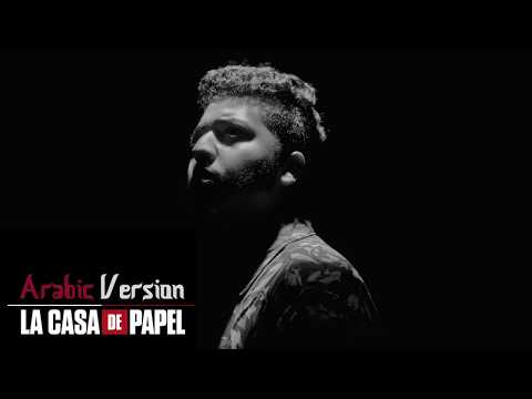 Bella Ciao -  La Casa De Papel (Arabic Version - OUD)