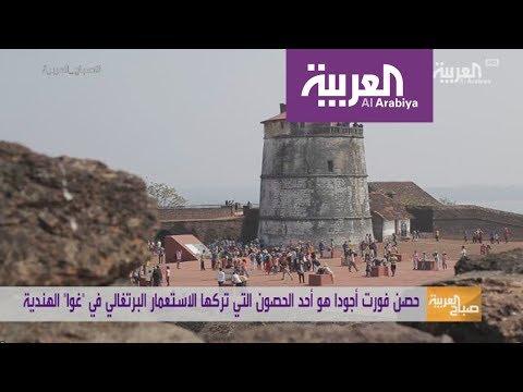 العرب اليوم - مدينة غوا بين العِمارة ِالبرتغالية والهندية